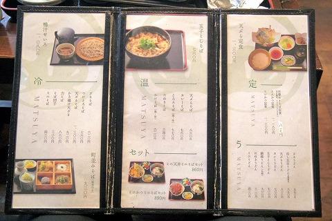 長野県須坂市須坂上中町にある蕎麦店「そば処 松屋」メニュー
