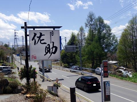 長野県上田市真田町本原にある蕎麦店「元祖真田流手打そば 佐助」外観