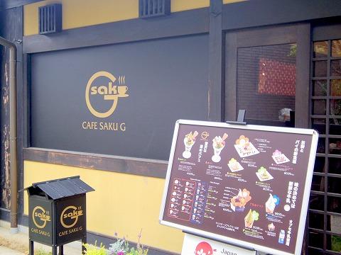 長野県上高井郡小布施町にあるカフェ「cafe saku G カフェサクジー」外観