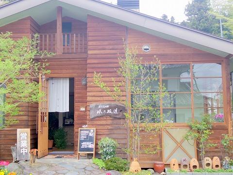 長野県上田市別所温泉にある喫茶店「風乃坂道」外観