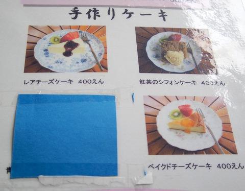 長野県上田市別所温泉にある喫茶店「風乃坂道」メニュー