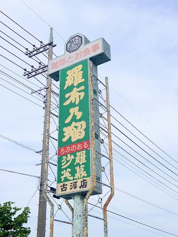 羅布乃瑠 沙羅英慕 古河店 外観