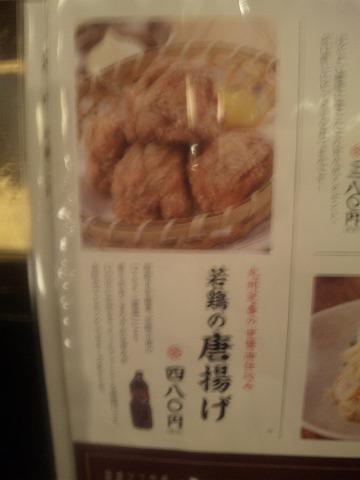 東京都練馬区豊玉北5丁目にある焼鳥、居酒屋の「日南市じとっこ組合 練馬店」