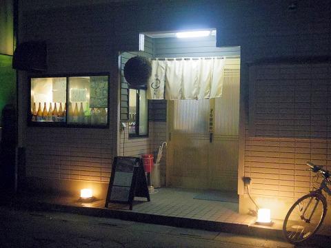 埼玉県越谷市谷中町1丁目にある和食、居酒屋の「米やじゅんの助二合」外観