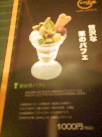 長野県上高井郡小布施町にあるカフェ「cafe saku G カフェサクジー」メニュー