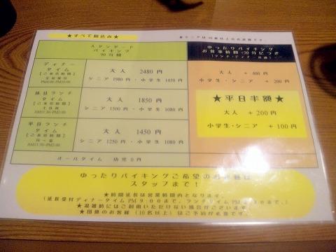 埼玉県所沢市牛沼にある焼肉バイキングのお店「けゐとく苑 所沢店」メニュー