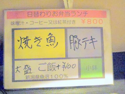 東京都大田区鵜の木1丁目にある居酒屋、食堂「キッチン あるま」メニュー