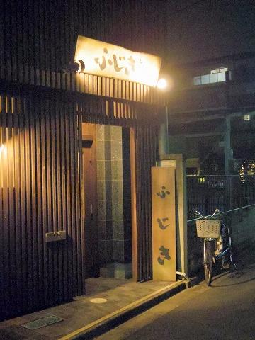 東京都西東京市東町2丁目にある居酒屋「和厨房ふじき」外観