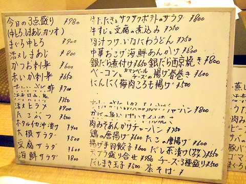 東京都西東京市東町2丁目にある居酒屋「和厨房ふじき」メニュー