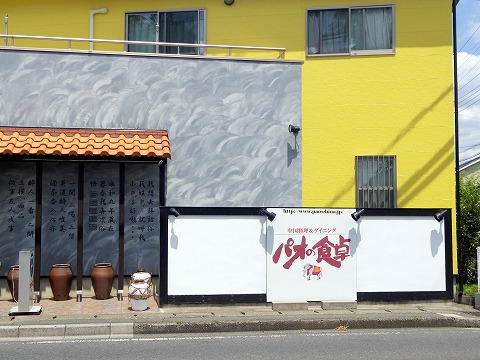 埼玉県入間市東町5丁目にある中華料理店「パオの食卓」外観