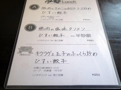 埼玉県入間市東町5丁目にある中華料理店「パオの食卓」メニュー