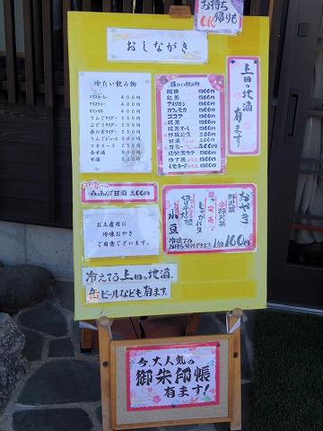 長野県上田市別所温泉にあるカフェ「二幸」外観