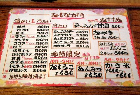 長野県上田市別所温泉にあるカフェ「二幸」メニュー