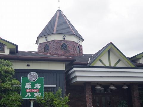 埼玉県春日部市八丁目にあるカフェ「羅布乃瑠 沙羅英慕 春日部店」外観