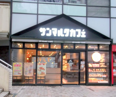 東京都練馬区光が丘5丁目にあるカフェ「サンマルクカフェ 光が丘IMA店」外観