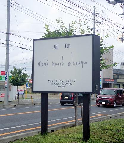 茨城県古河市上辺見にある珈琲専門店、カフェ「カフェ ヌーベル クラシック」外観