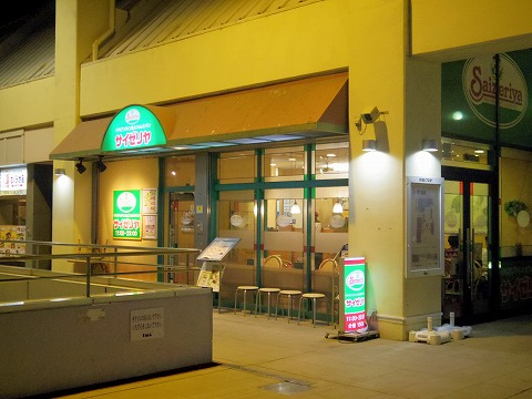 東京都練馬区光が丘5丁目にあるファミリーレストラン「サイゼリア 光が丘」外観