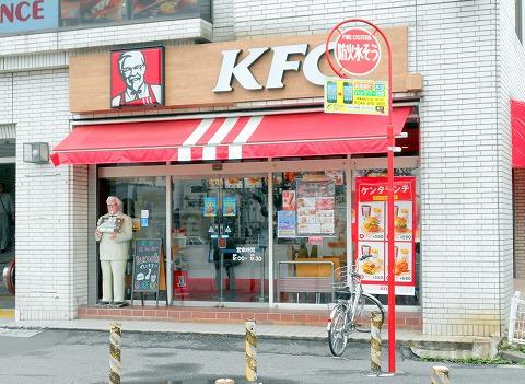 埼玉県越谷市千間台西1丁目にあるファーストフードの「ケンタッキーフライドチキン せんげん台店」外観