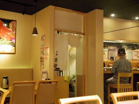 神奈川県川崎市川崎区駅前本町にある中華料理店「香蘭」