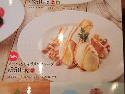 埼玉県狭山市北入曽にあるファミリーレストラン「ココス 狭山店」メニュー
