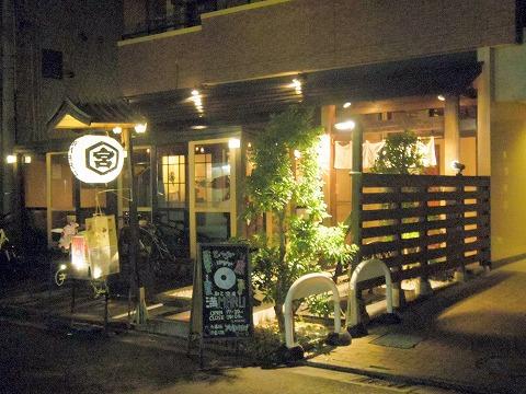 神奈川県川崎市中原区木月1丁目にある居酒屋「和風居酒屋 和乙酒房 満MARU まんまる」外観