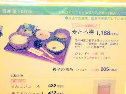 長野県長野市松代町殿町にある和菓子、甘味処、郷土料理のお店「竹風堂 松代店」メニュー