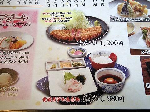 茨城県古河市関戸にある和食のお店「おかさと庵」メニュー