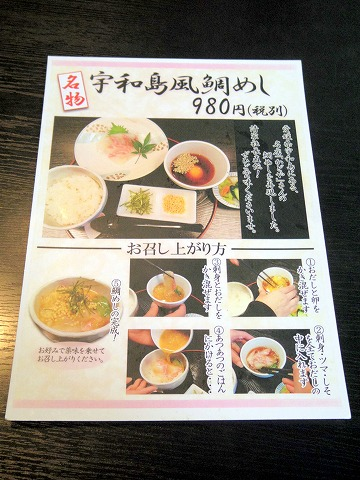 茨城県古河市関戸にある和食のお店「おかさと庵」鯛めしの食べ方の説明
