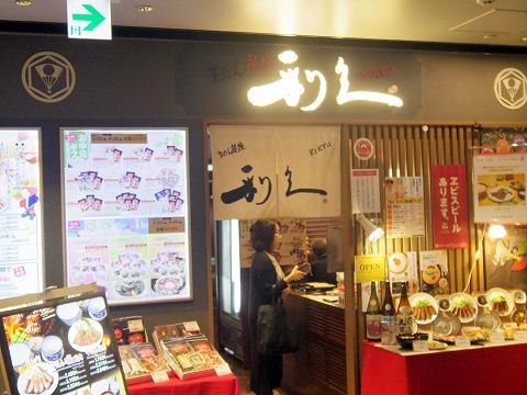 東京都豊島区西池袋1丁目にある牛たん専門店「牛たん炭焼 利久 エソラ池袋店」外観