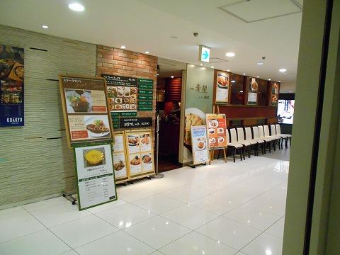 東京都新宿区西新宿1丁目にある洋食店「洋食麦星 小田急本館新宿店」外観