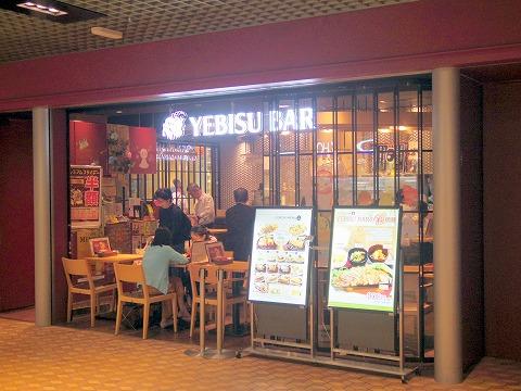 神奈川県川崎市川崎区駅前本町にあるビアホール・ビアレストラン、洋食の 「YEBISUBAR ヱビスバー 川崎アゼリア店」外観