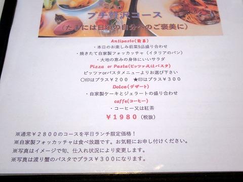埼玉県埼玉県春日部市中央2丁目にあるイタリア料理のお店「イタリア食堂 テラ マーテル」メニュー