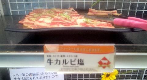 埼玉県所沢市牛沼にあるビュッフェスタイルの焼肉店「すたみな太郎」牛カルビ塩