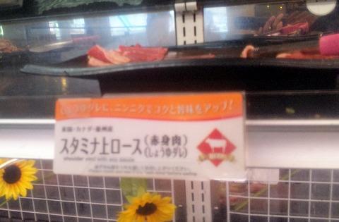 埼玉県所沢市牛沼にあるビュッフェスタイルの焼肉店「すたみな太郎」スタミナ上ロース