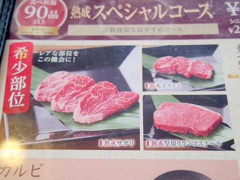 茨城県ひたちなか市高場にある焼肉店「焼肉 宝島 高場店」メニュー