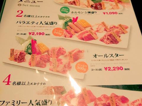 f東京都板橋区成増2丁目にある焼肉店「焼肉 五苑 成増店」メニュー