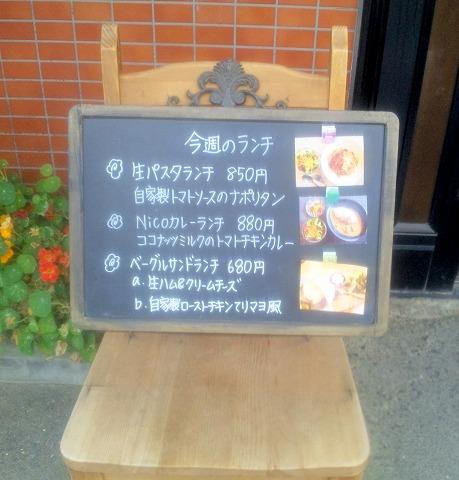 埼玉県越谷市平方南町にあるカフェ「Nico  Cafe」外観