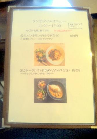 埼玉県越谷市平方南町にあるカフェ「Nico  Cafe」メニュー