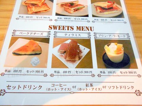 埼玉県さいたま市中央区上落合5丁目にある「cafe&roaster Strange Fruit カフェ&ロースター ストレンジフルーツ」メニュー