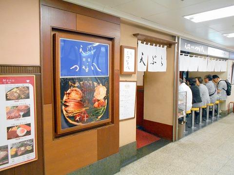 東京都新宿区西新宿1丁目にある天ぷら専門店「天ぷら新宿つな八 西口店」外観