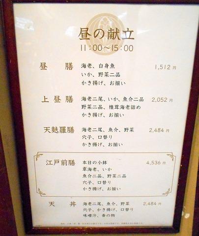 東京都新宿区西新宿1丁目にある天ぷら専門店「天ぷら新宿つな八 西口店」メニュー