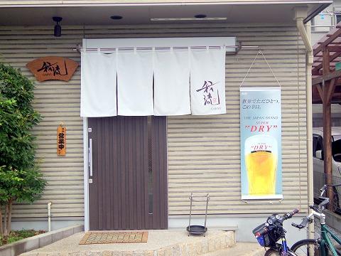 埼玉県越谷市大竹にあるステーキ、チーズ、ワインのお店「我流」外観