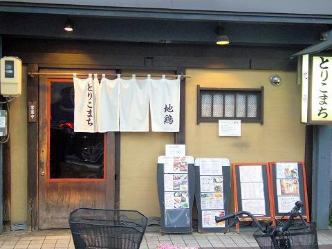 長野県長野市南長野にある焼鳥、居酒屋の「とりこまち」外観
