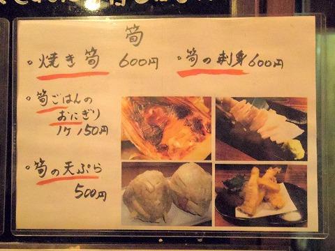 長野県長野市南長野にある焼鳥、居酒屋の「とりこまち」メニューの一部