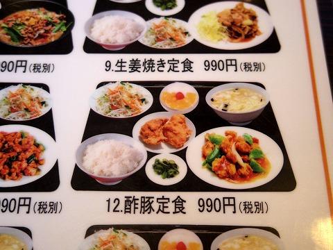 埼玉県狭山市大字北入曽にある「台湾料理 桜」メニューの一部