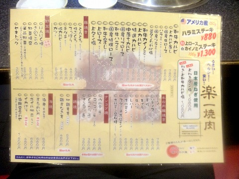 東京都練馬区春日町6丁目にある焼肉・ホルモンの「楽一」メニュー