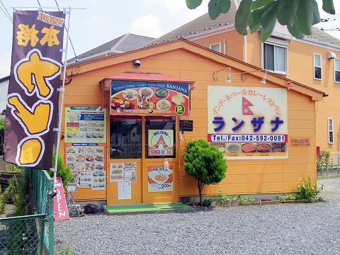 東京都日野市南平2丁目にあるネパール料理、インド料理、インドカレーのお店「インド・ネパールカレー レストラン ランザナ」外観