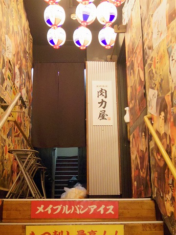 神奈川県川崎市川崎区砂子1丁目にある焼肉、ホルモンのお店「大衆ホルモン肉力屋 京急川崎店」外観
