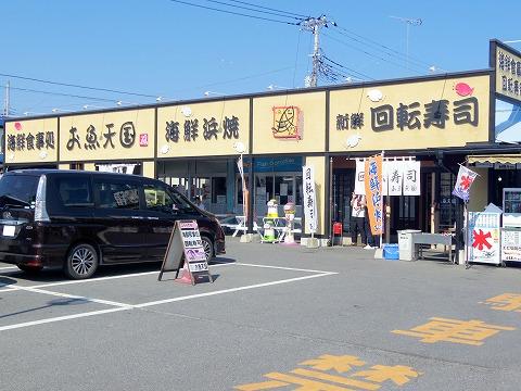 茨城県東茨城郡大洗町磯浜町にある回転寿司の「お魚天国 新鮮回転寿司」外観