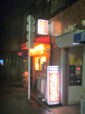 東京都板橋区成増2丁目にあるもつ料理、居酒屋の「串酒場タマリバ TAMARIBA」外観